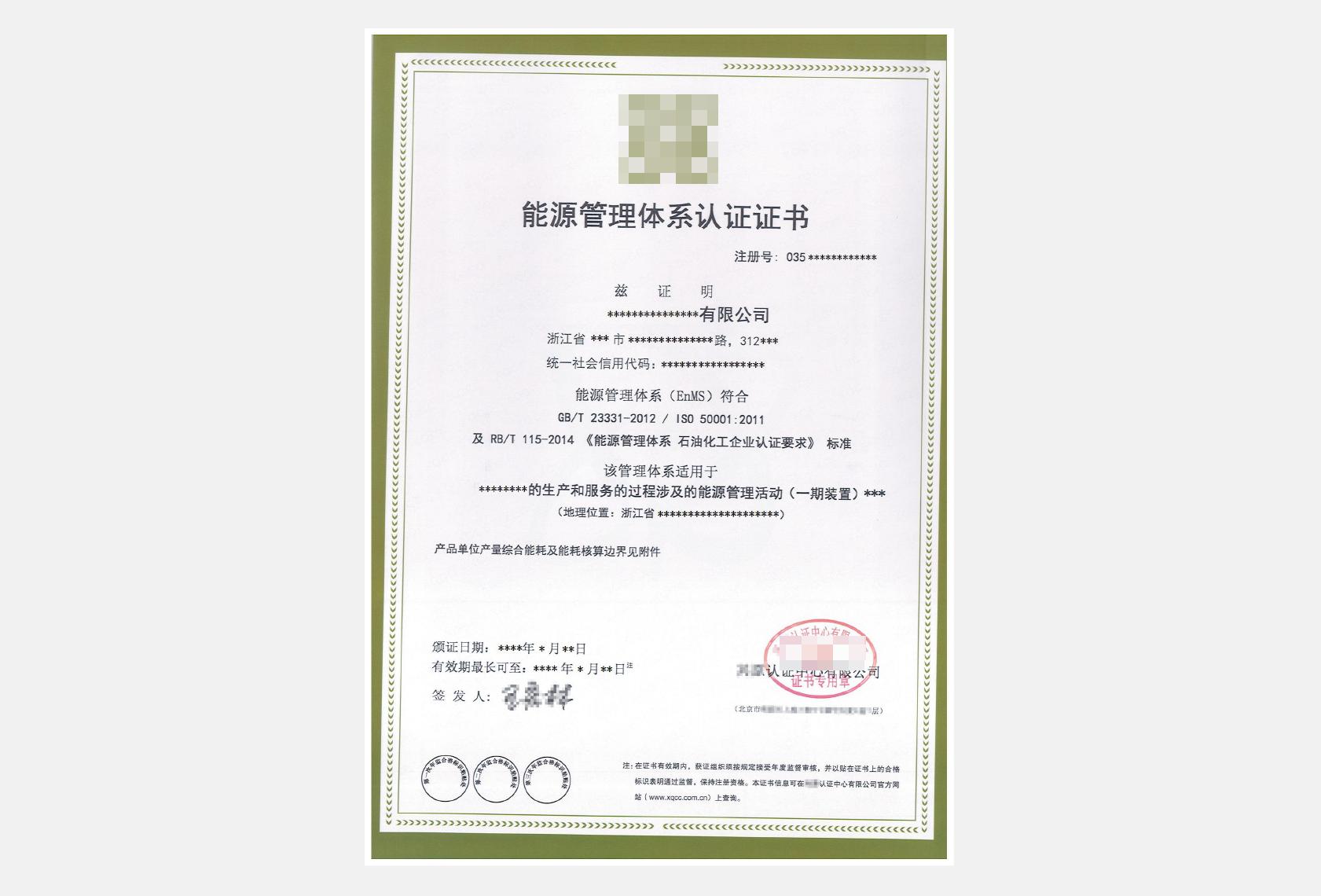 ISO50001 能源管理体系证书