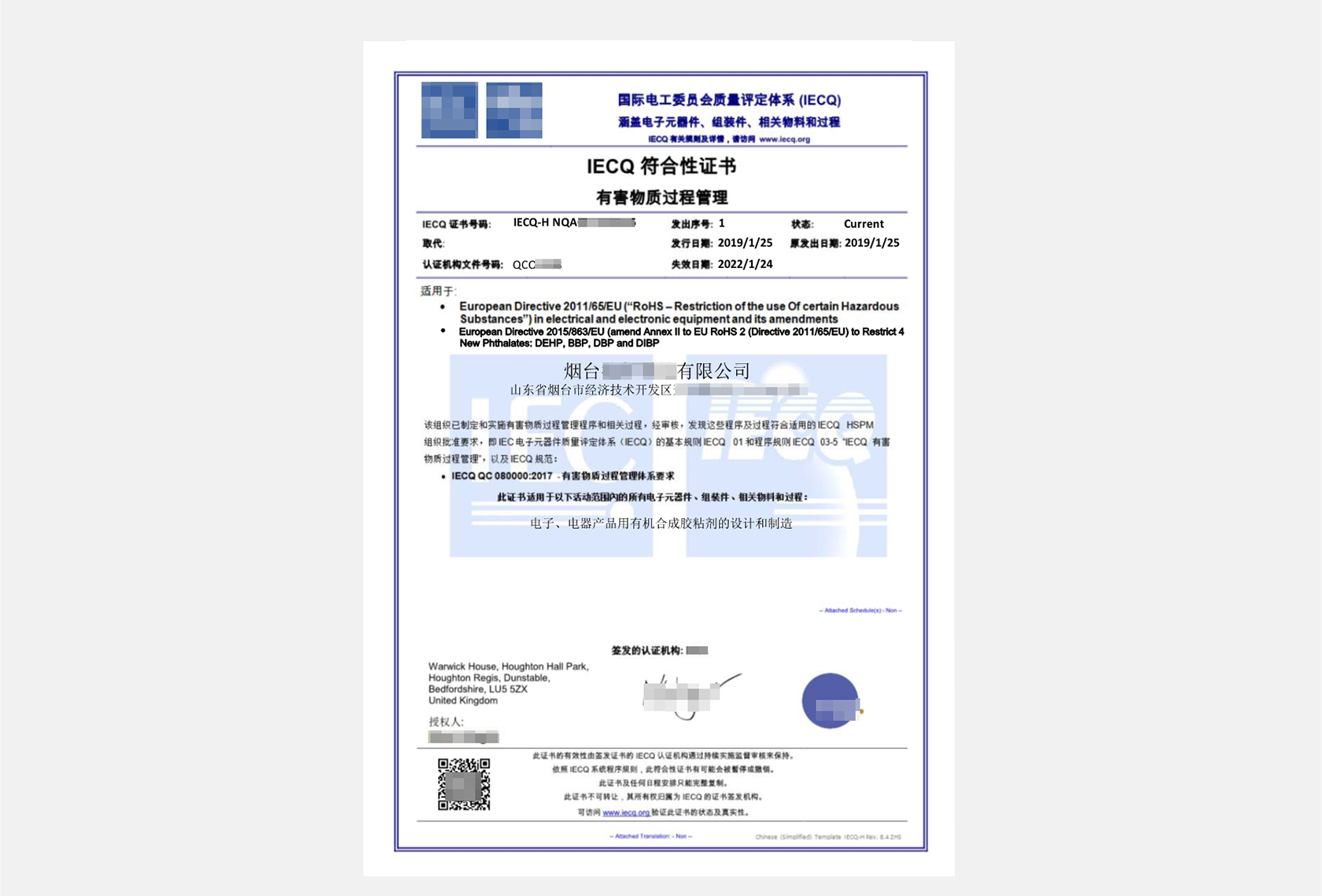QCO80000 危害物质过程管理体系证书