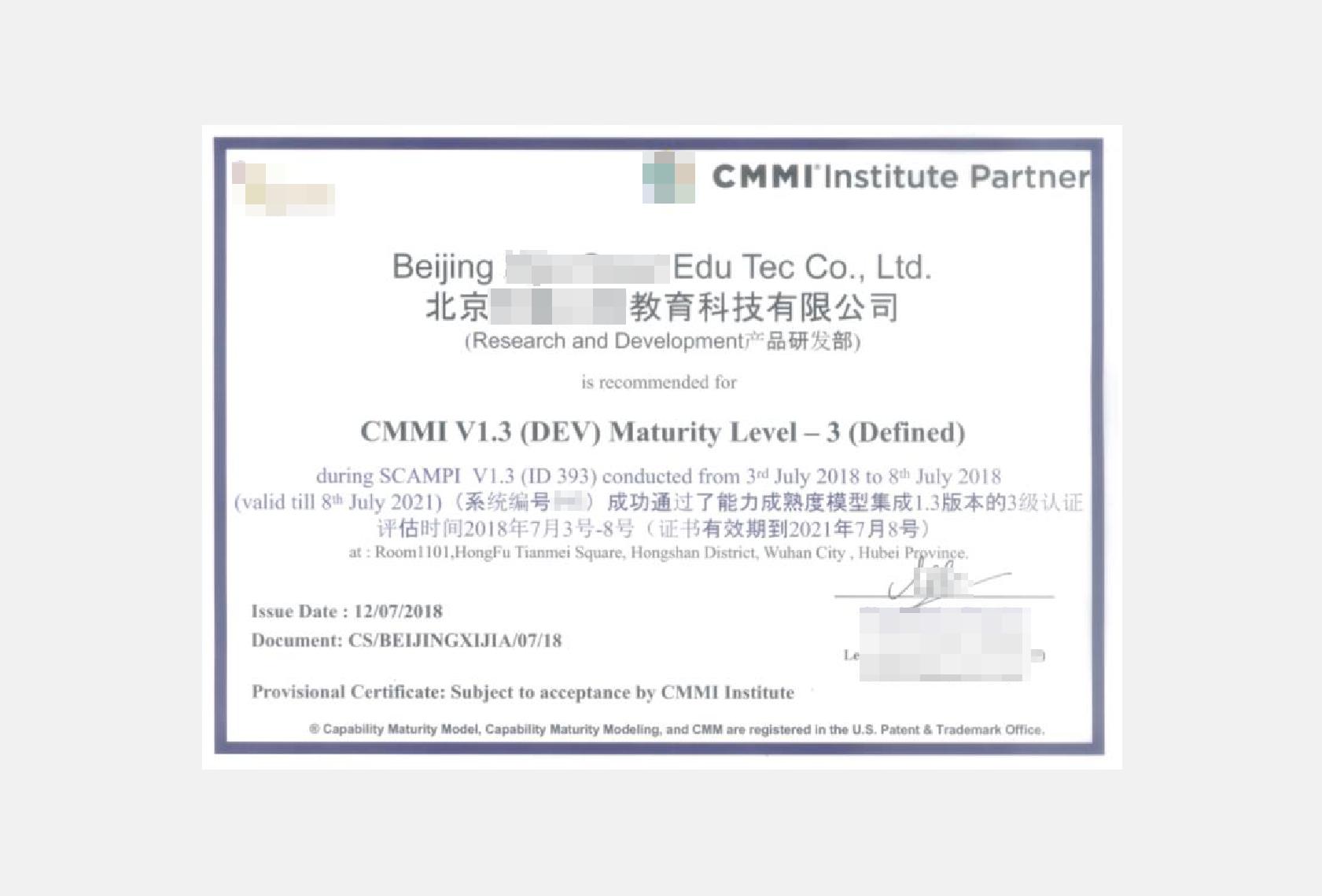【助力投标】CMMI 能力成熟度模型集成资质证书