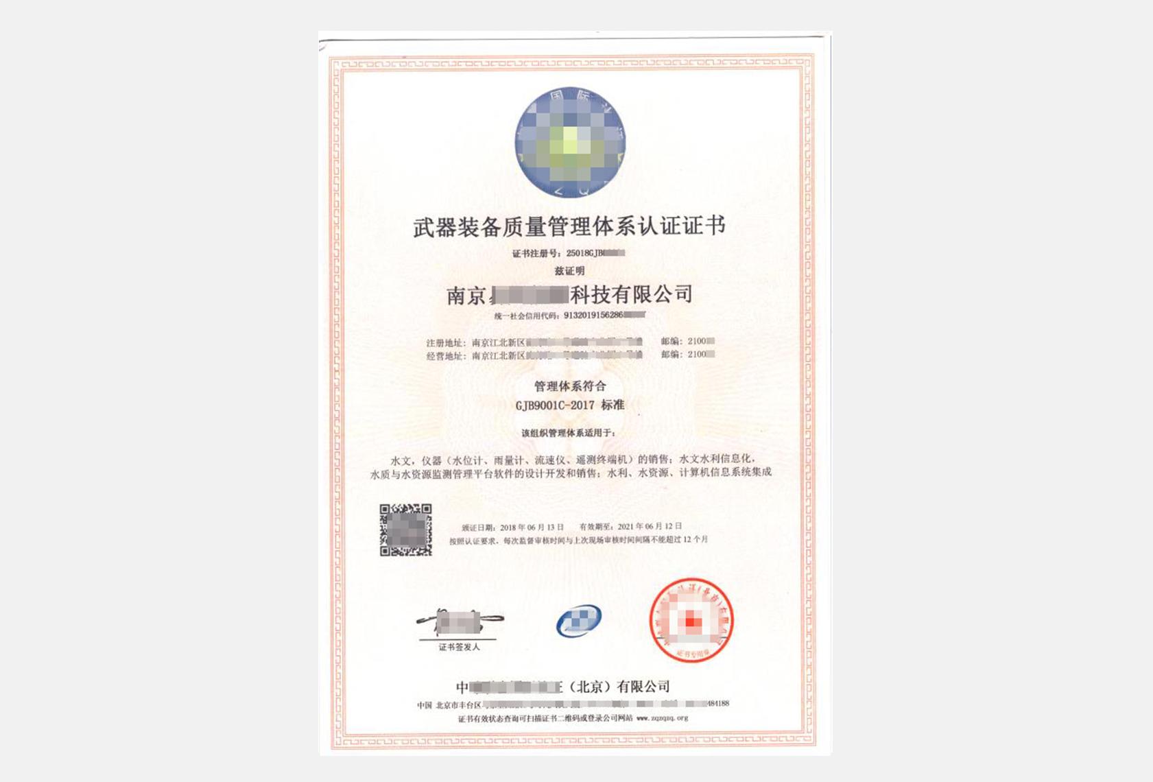 AZ国军标量量体系认证证书