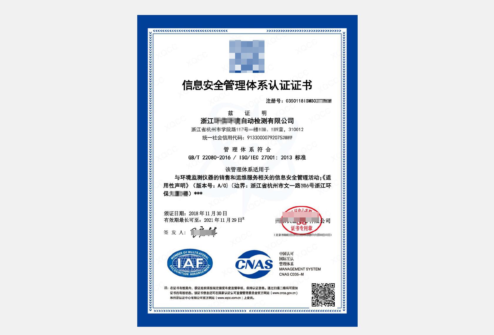 【信息安全保护伞】ISO27001 信息安全管理体系认证证书