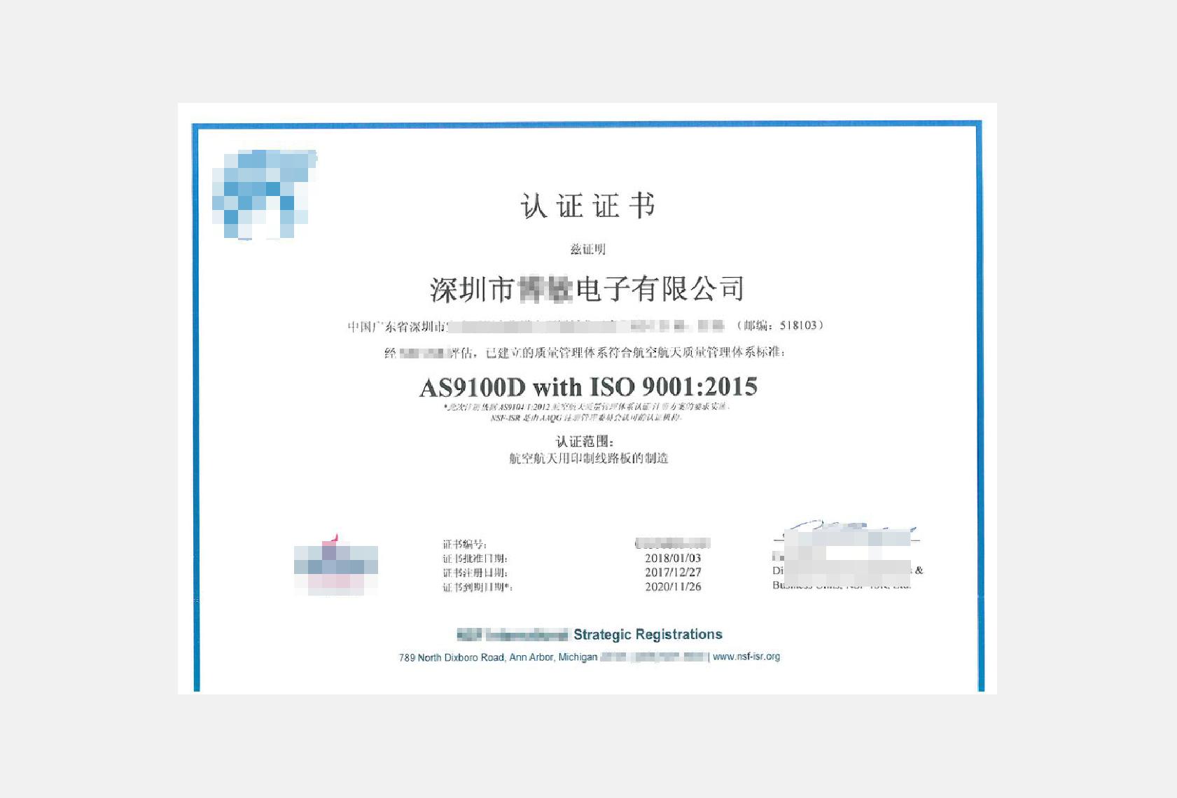 AS9100航天航空质量管理体系证书