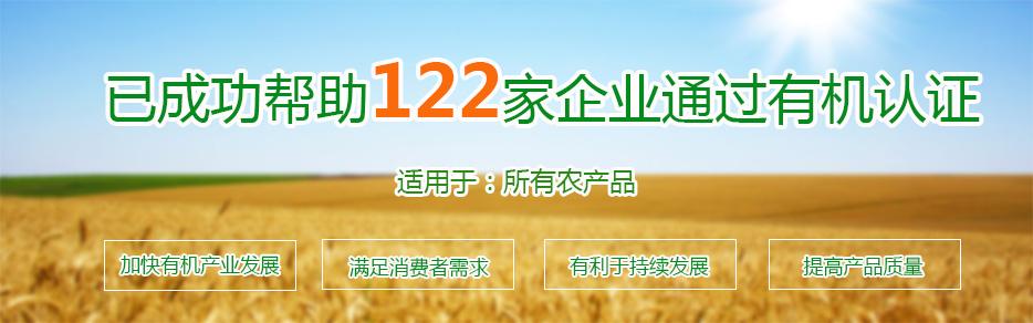 有机认证/有机农产品认证