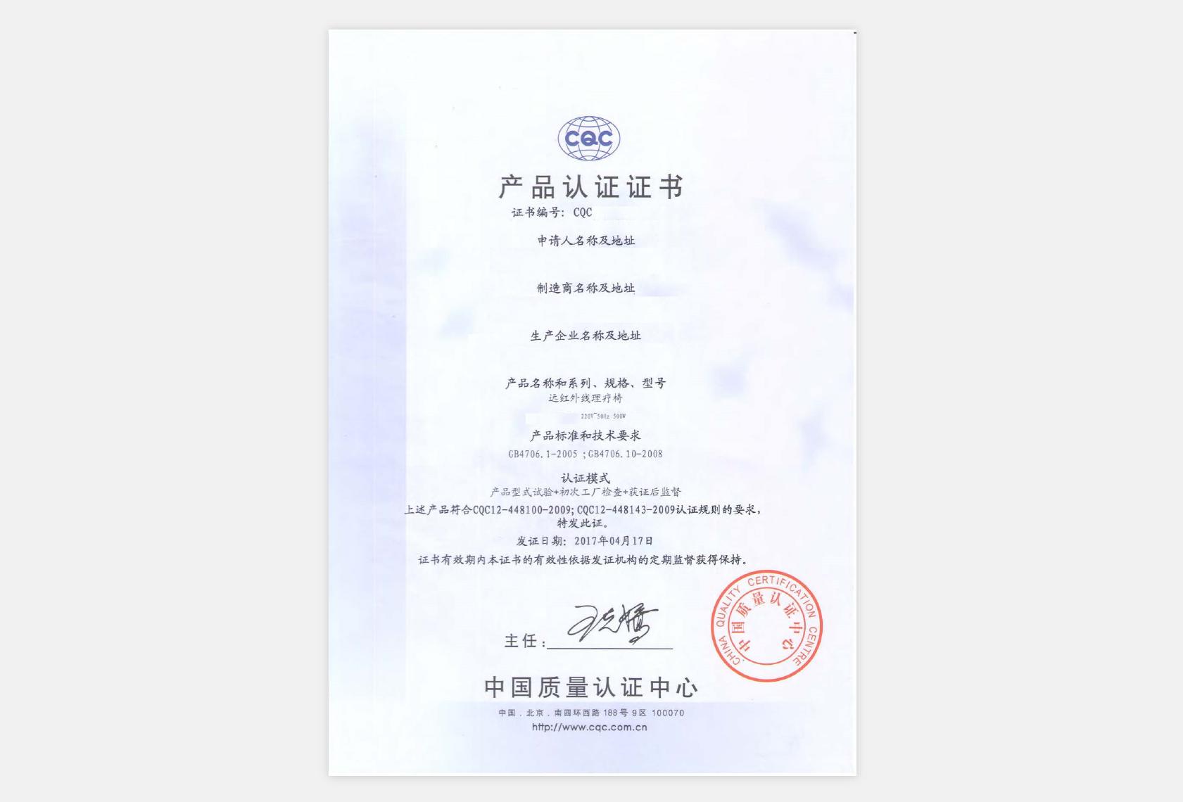 CQC标志认证证书