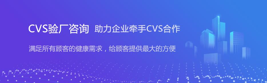 CVS验厂咨询/CVS验厂