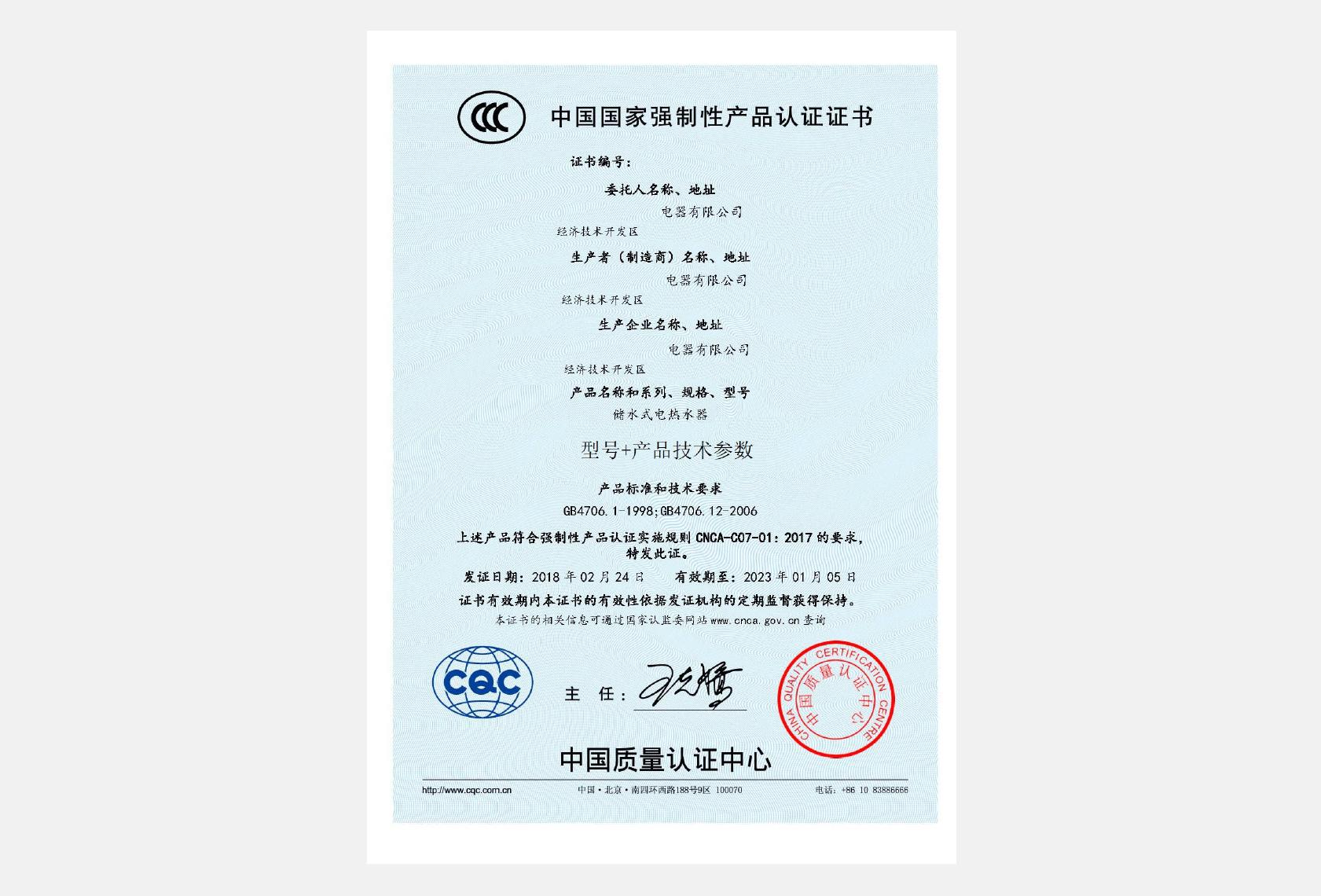 CCC中国强制性产品认证证书
