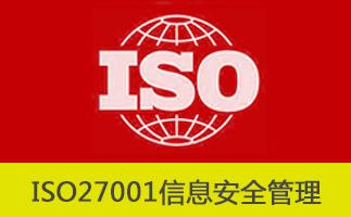 怎么建立信息安全管理体系(ISMS)  ISO27001的实施流程