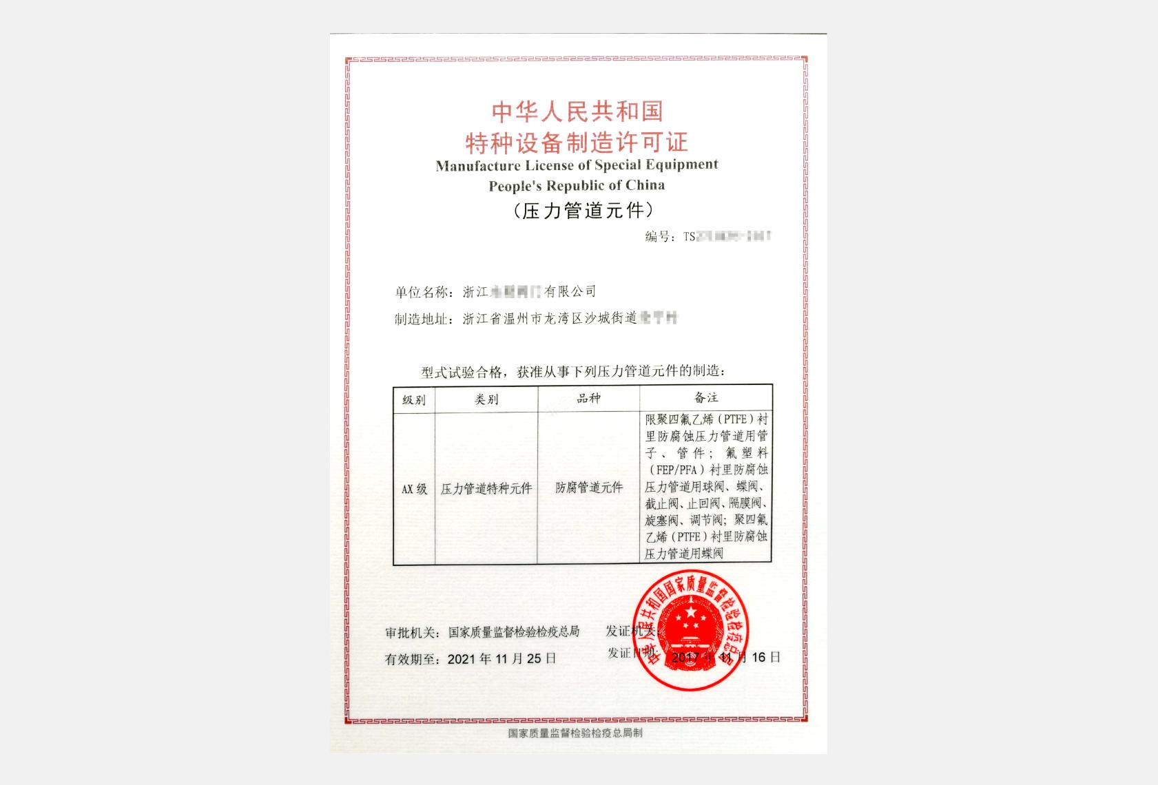 生产许可证证书