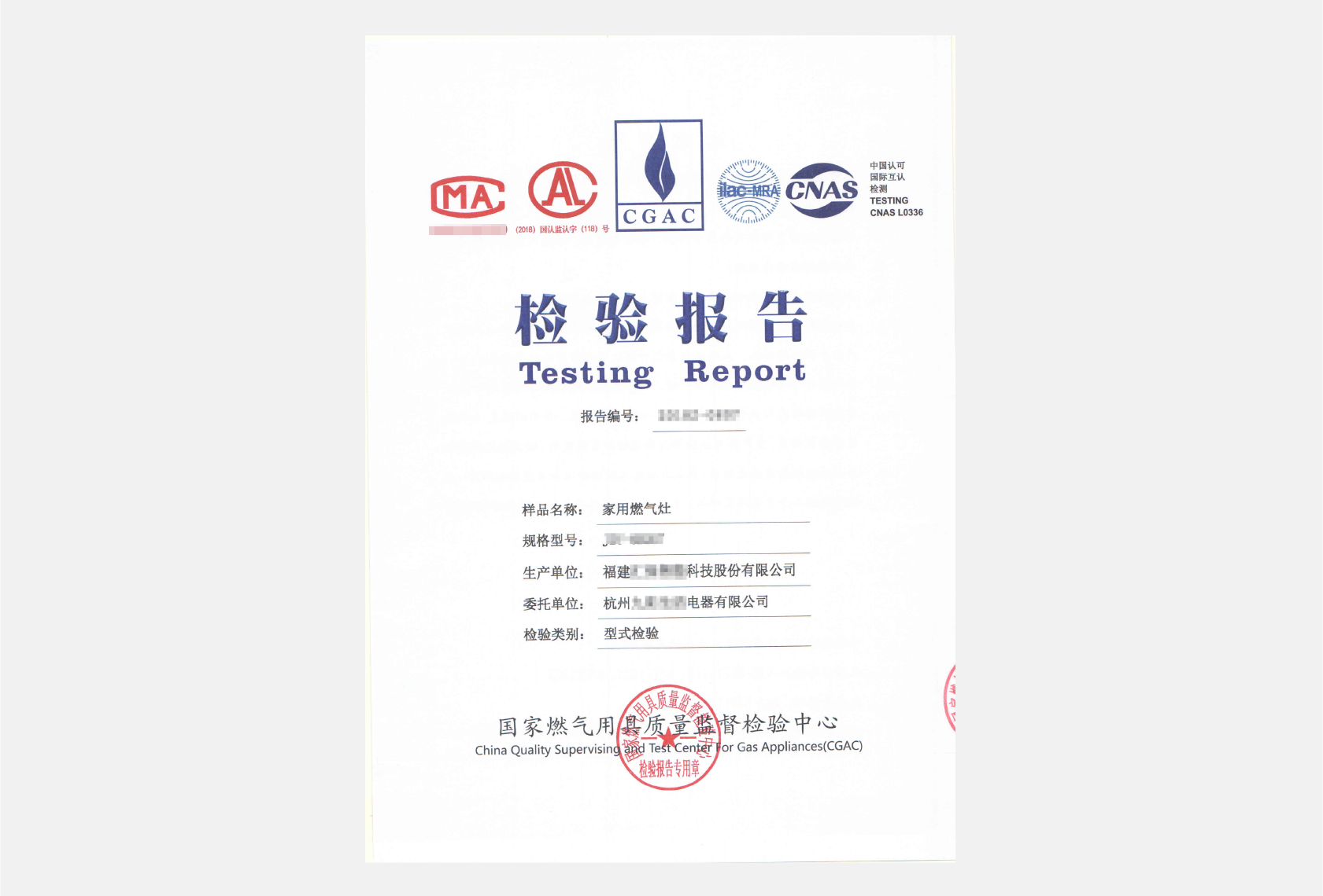 型式试验报告证书