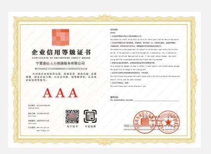 企业做AAA信用评级需要的详细资料