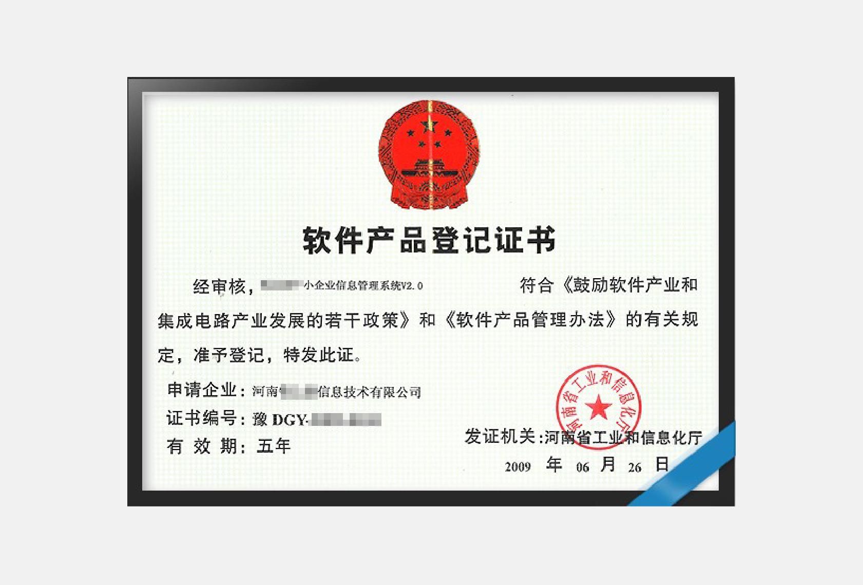 软件产品、软件企业证书