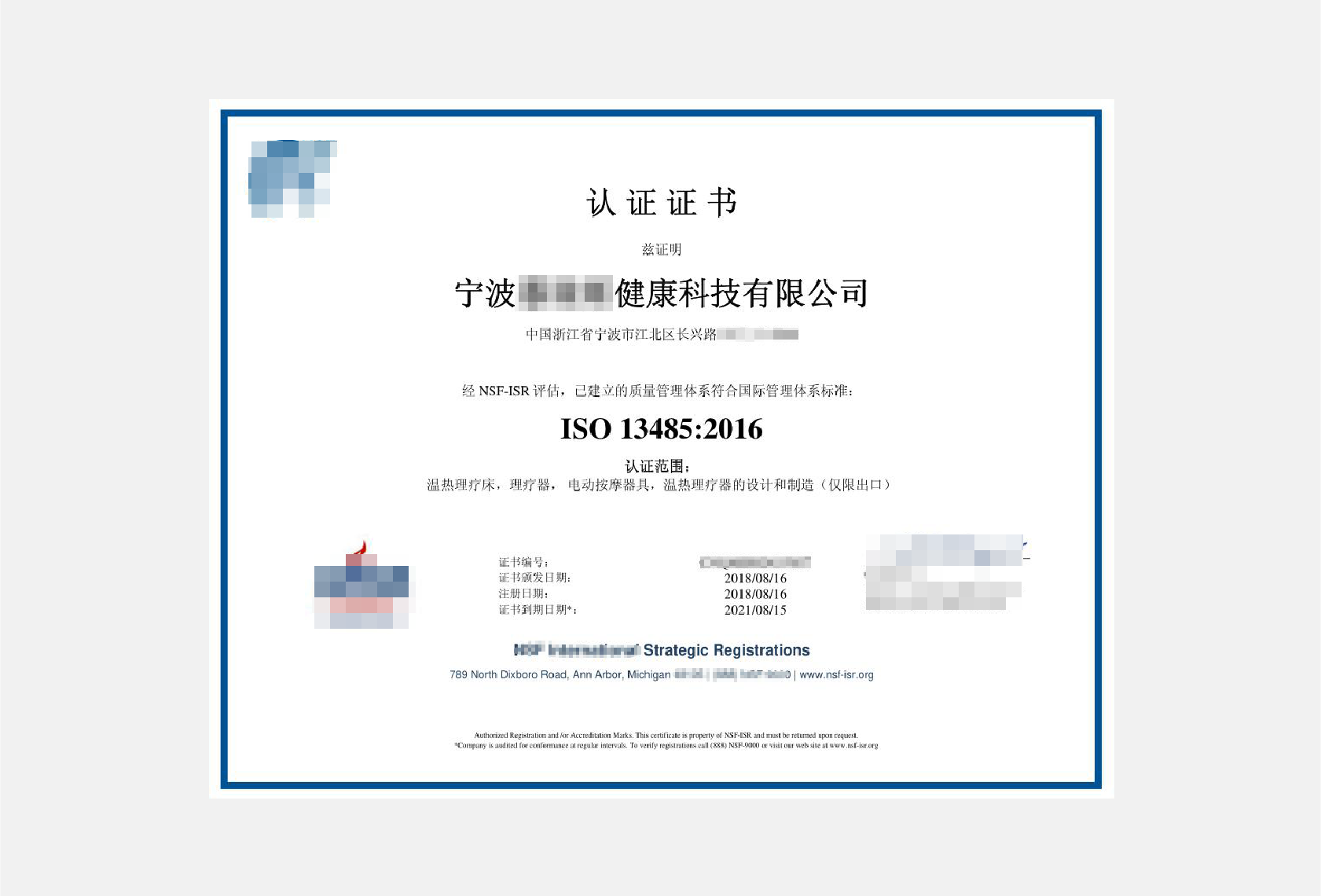 【医疗行业必备】ISO13485医疗器械质量管理体系认证证书
