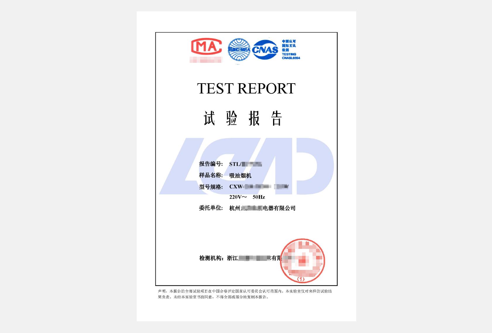 产品检验报告证书