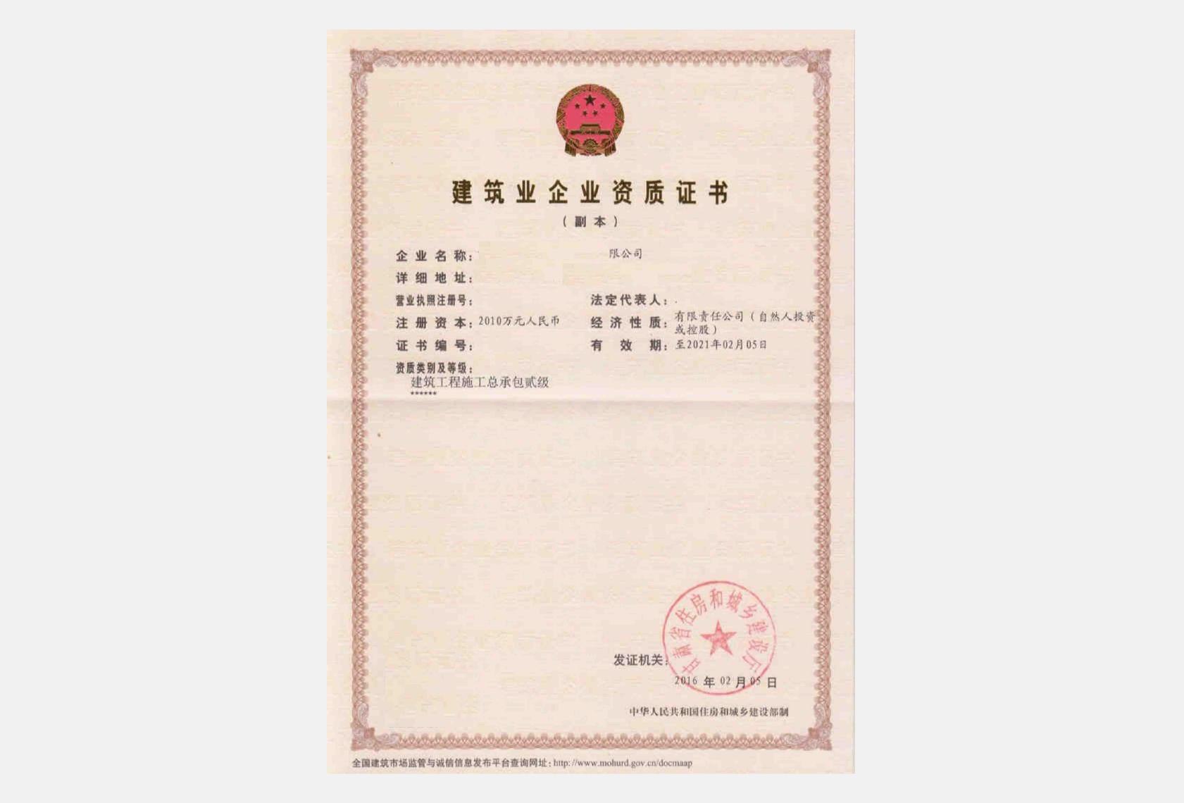 建筑施工资质证书