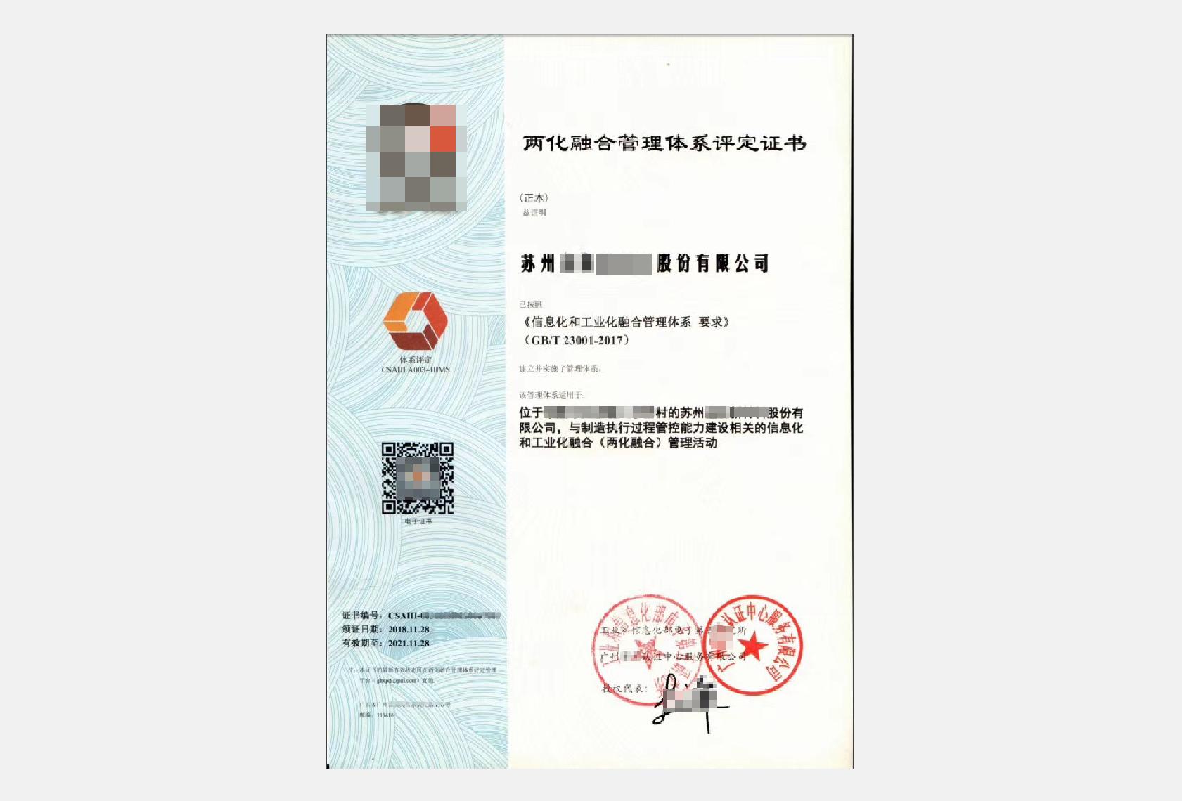 两化融合贯标证书