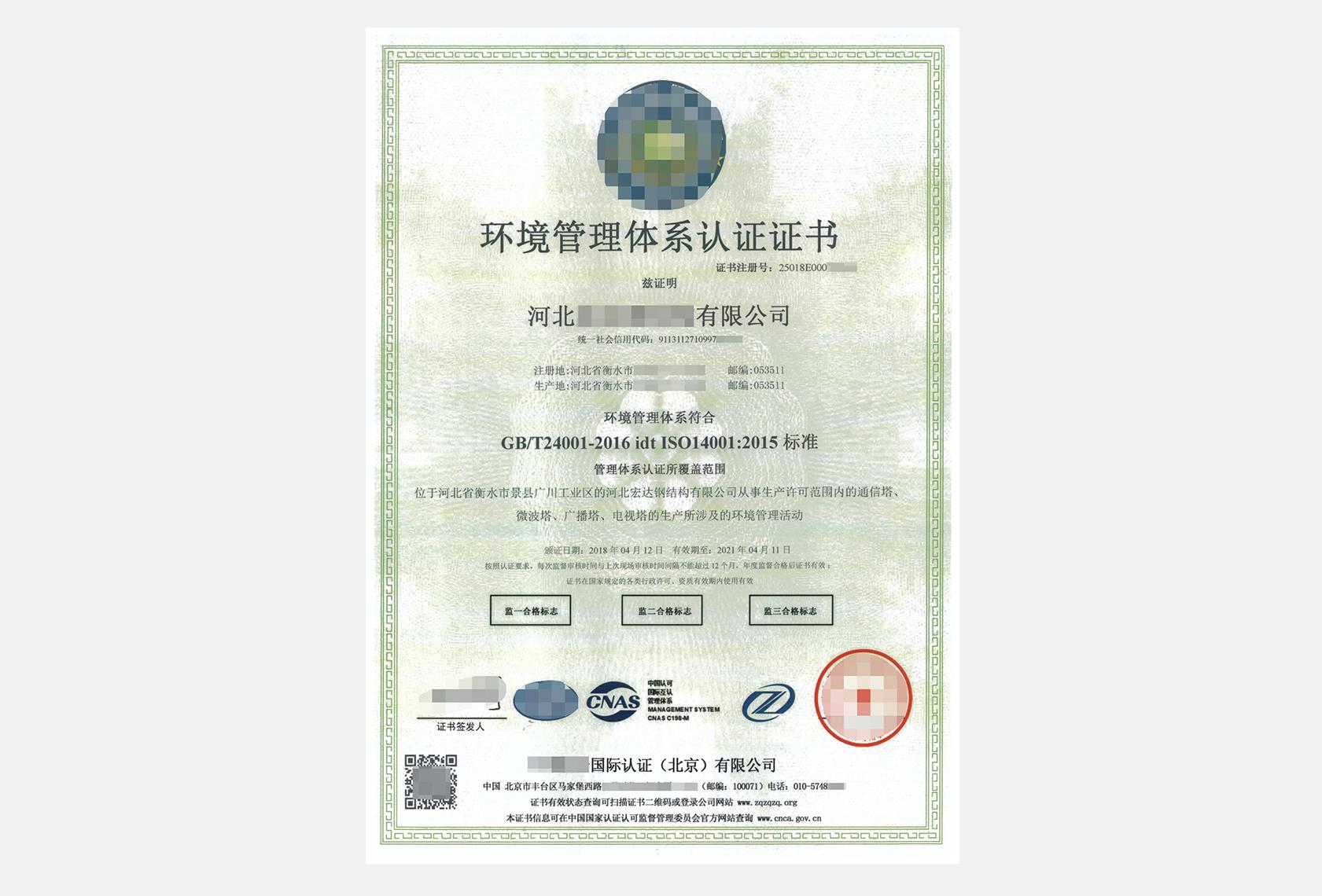 【环保通行证】ISO14001 环境管理体系认证证书