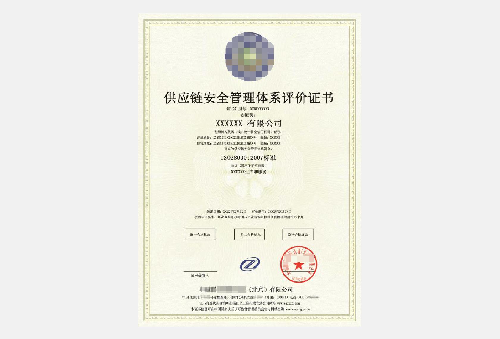 ISO28000 供应链管理体系证书