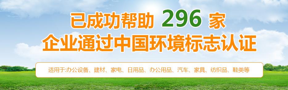 十环认证/中国环境标志产品认证