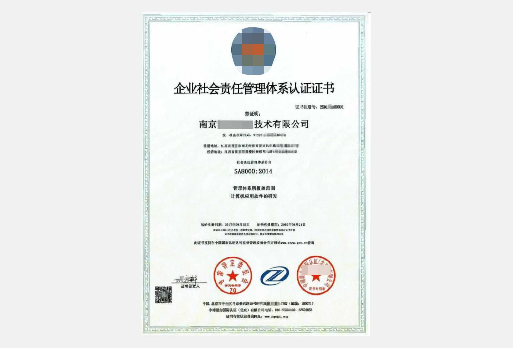SA8000社会责任标准体系认证证书