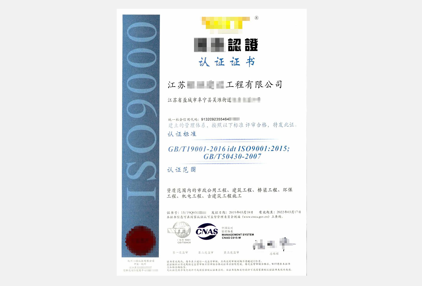 50430 建筑行业质量管理体系证书