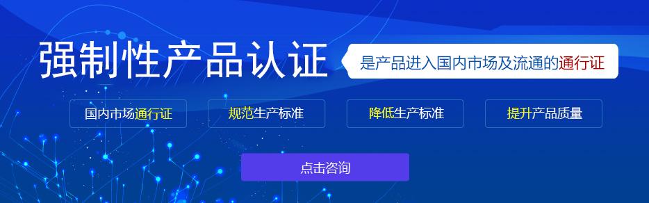 CCC认证/中国强制性产品认证